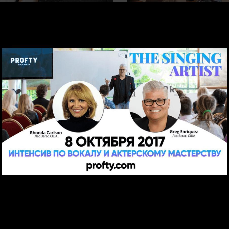 "ИНТЕНСИВ ""THE SINGING ARTIST"""